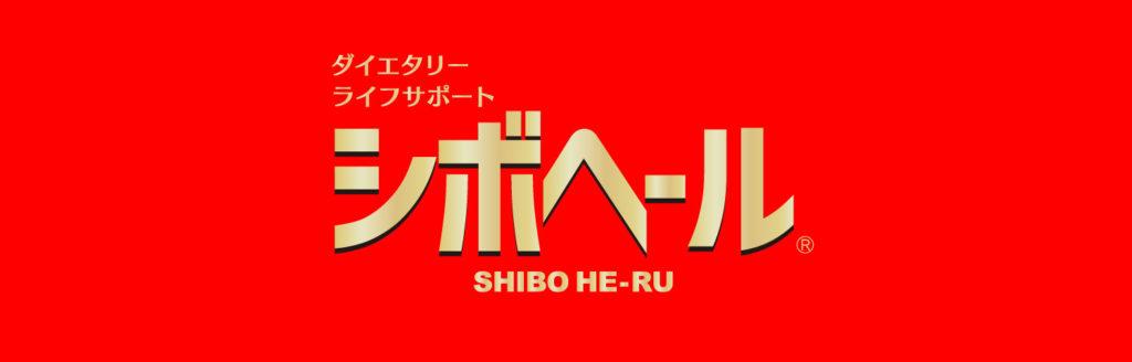 series-shiboheru-head2x