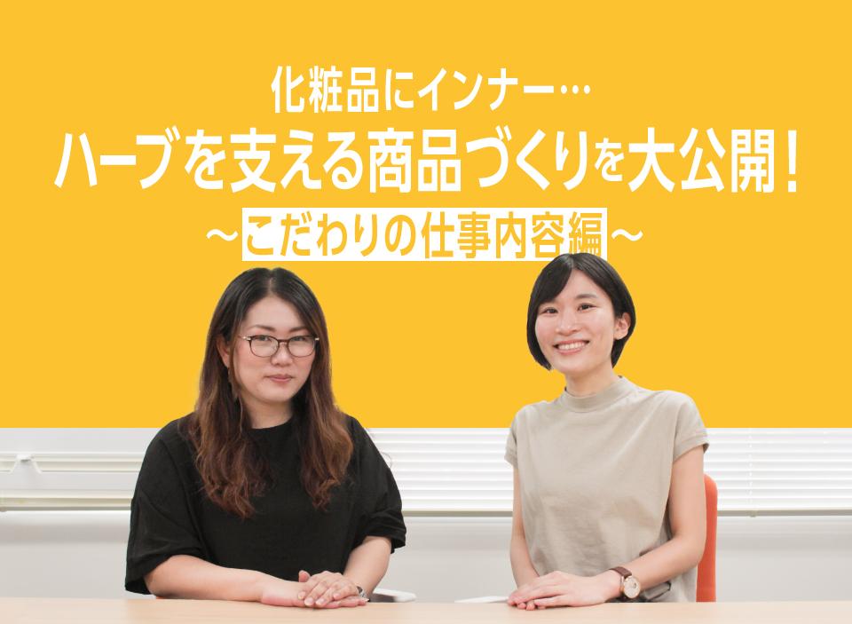 化粧品にインナー…ハーブを支える商品づくりを大公開!~こだわりの仕事内容編~