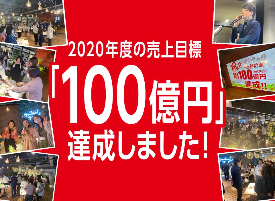 2020年度の売上目標「100億円」を達成しました!