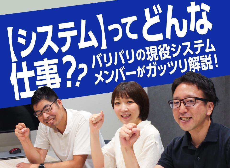 【システム】ってどんな仕事?バリバリの現役システムメンバーがガッツリ解説!